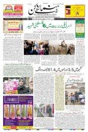 The Rahnuma-E-Deccan Daily 14/10/2018