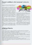 Παιδογραφήματα 2018 - Page 5