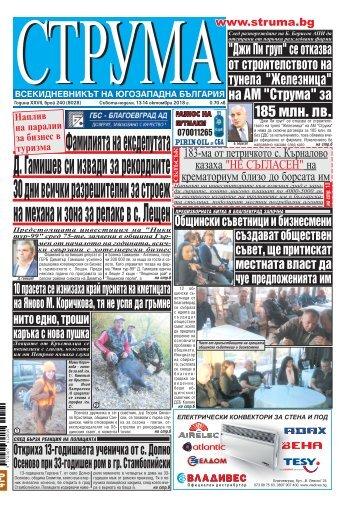 """Вестник """"Струма"""" брой 240"""