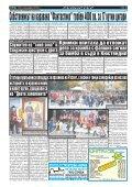 "Вестник ""Струма"" брой 240 - Page 2"