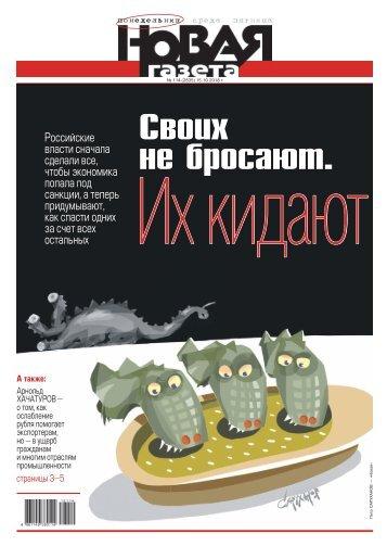 «Новая газета» №114 (понедельник) от 15.10.2018