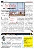 «Новая газета» №114 (понедельник) от 15.10.2018 - Page 2