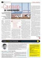 novgaz-pdf__2018-114n - Page 2