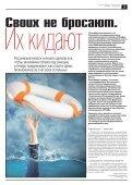 «Новая газета» №114 (понедельник) от 15.10.2018 - Page 3
