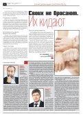 «Новая газета» №114 (понедельник) от 15.10.2018 - Page 4