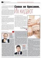 novgaz-pdf__2018-114n - Page 4