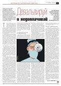 «Новая газета» №114 (понедельник) от 15.10.2018 - Page 5