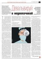 novgaz-pdf__2018-114n - Page 5