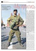 «Новая газета» №114 (понедельник) от 15.10.2018 - Page 6