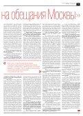 «Новая газета» №114 (понедельник) от 15.10.2018 - Page 7