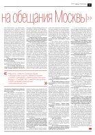 novgaz-pdf__2018-114n - Page 7