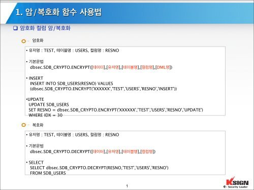 Oracle]UDF가이드_20140226