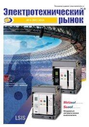 Журнал «Электротехнический рынок» №4, июль-август 2018 г.