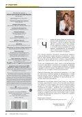 Журнал «Электротехнический рынок» №4, июль-август 2018 г. - Page 4