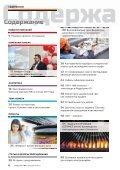 Журнал «Электротехнический рынок» №4, июль-август 2018 г. - Page 6