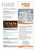 Журнал «Электротехнический рынок» №4, июль-август 2018 г. - Page 7