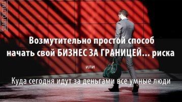 за границей - ФИНАЛ