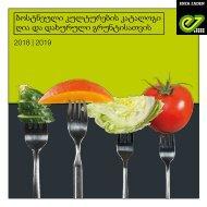 Catalogue Georgia 2018 | 2019