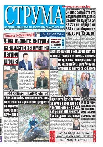 """Вестник """"Струма"""", брой 242, 16 октомври 2018 г., вторник"""