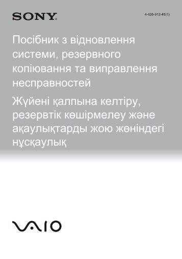 Sony SVE1511V1R - SVE1511V1R Guide de dépannage Ukrainien