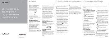 Sony SVE1511V1R - SVE1511V1R Guide de dépannage Bulgare