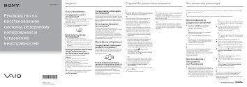 Sony SVE1511V1R - SVE1511V1R Guide de dépannage Russe