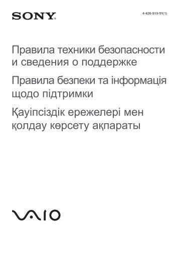 Sony SVE1511V1R - SVE1511V1R Documents de garantie Russe