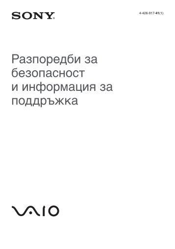 Sony SVE1511V1R - SVE1511V1R Documents de garantie Bulgare