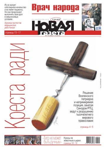 «Новая газета» №115 (среда) от 17.10.2018