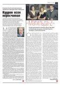 «Новая газета» №115 (среда) от 17.10.2018 - Page 3