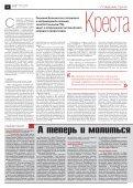 «Новая газета» №115 (среда) от 17.10.2018 - Page 4