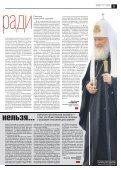 «Новая газета» №115 (среда) от 17.10.2018 - Page 5