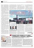 «Новая газета» №115 (среда) от 17.10.2018 - Page 6