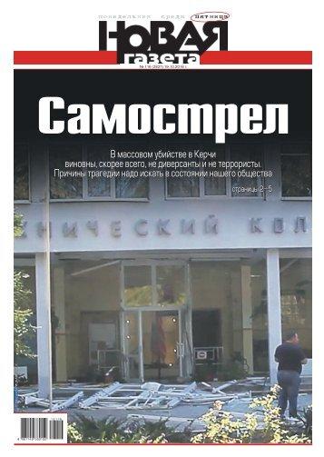 «Новая газета» №116 (пятница) от 19.10.2018