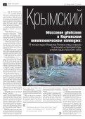 «Новая газета» №116 (пятница) от 19.10.2018 - Page 2