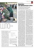 «Новая газета» №116 (пятница) от 19.10.2018 - Page 5