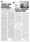 «Новая газета» №116 (пятница) от 19.10.2018 - Page 6