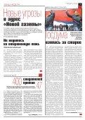 «Новая газета» №116 (пятница) от 19.10.2018 - Page 7