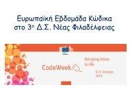 Ευρωπαϊκή Εβδομάδα Κώδικα στο 3ο Δημοτικό Νέας Φιλαδέλφειας