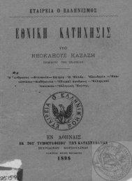 Εθνική Κατήχησις  Υπό Νεοκλέους Καζάζη προέδρου της Εταιρείας, Εν Αθήναις Εκ του Τυπογραφείου των Καταστημάτων Σπυρίδωνος Κουσουλίνου, 1898