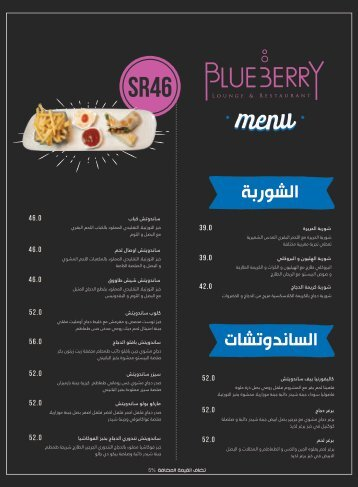 Family Menu Bluberry-03 PDF