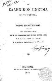 ελληνικόν πνεύμα εν τη Ιστορία Λόγος πανηγυρικός απαγγελθείς υπό Νεοκλέους Καζάζη επί τη εις μνήμην των Τριών Ιεραρχών επετείω Εορτή του Διδασκαλικού Συλλόγου εν τη αιθούση του Βαρβακείου Λυκείου τη 30 Ιαν. 1884