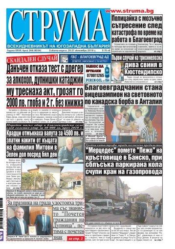 """Вестник """"Струма"""" брой 246"""