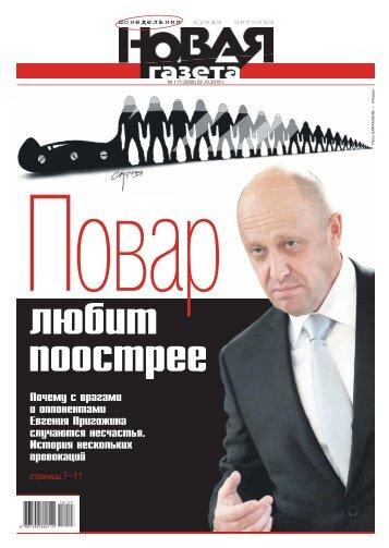 «Новая газета» №117 (понедельник) от 22.10.2018