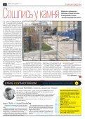 «Новая газета» №117 (понедельник) от 22.10.2018 - Page 2