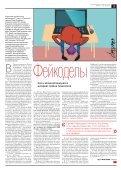 «Новая газета» №117 (понедельник) от 22.10.2018 - Page 3