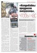 «Новая газета» №117 (понедельник) от 22.10.2018 - Page 4