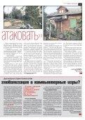 «Новая газета» №117 (понедельник) от 22.10.2018 - Page 5