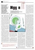 «Новая газета» №117 (понедельник) от 22.10.2018 - Page 6