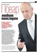 «Новая газета» №117 (понедельник) от 22.10.2018 - Page 7